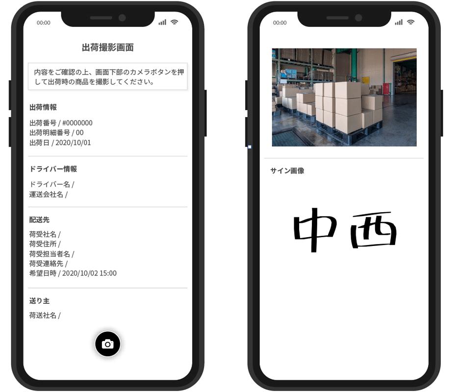 出荷詳細情報スマートフォン画面イメージ画像